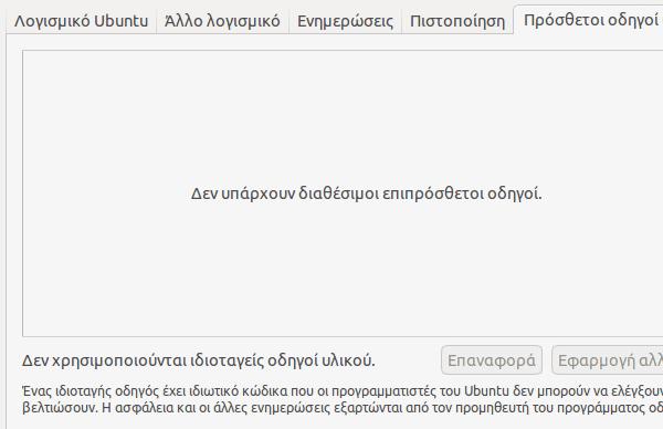 εγκατάσταση προγραμμάτων ρυθμίσεις lubuntu linux 51