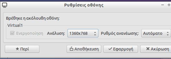 εγκατάσταση προγραμμάτων ρυθμίσεις lubuntu linux 54