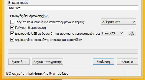 εγκατάσταση kali linux - το λειτουργικό των hacker 03
