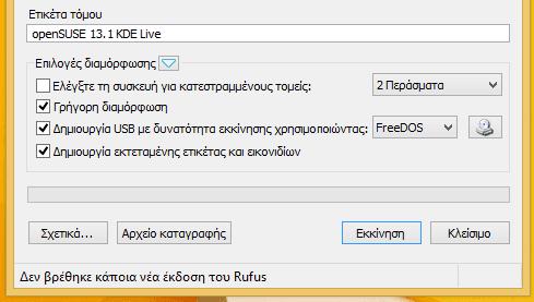 εγκατάσταση opensuse linux 02