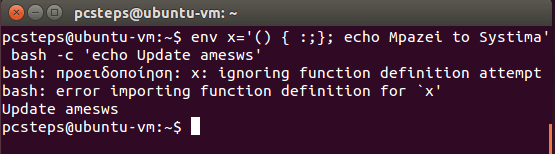 shellshock - τι είναι και πόσο κινδυνεύει το linux και οι mac 08
