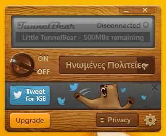 Αλλαγή IP Εύκολα και Γρήγορα με το TunnelΒear 10