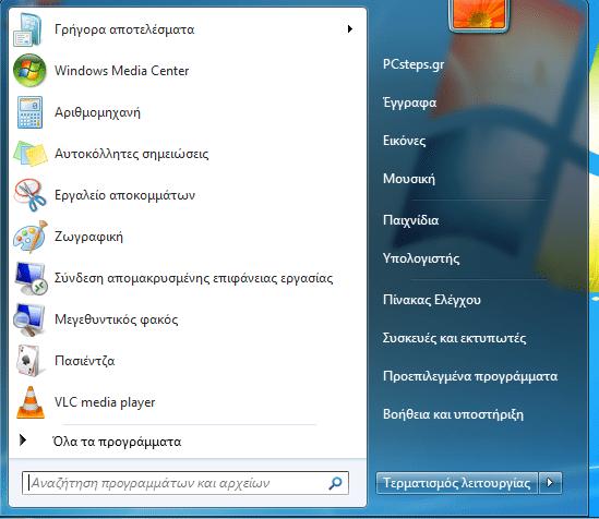αλλαγές στα windows 10 - δείτε τις σημαντικότερες 02