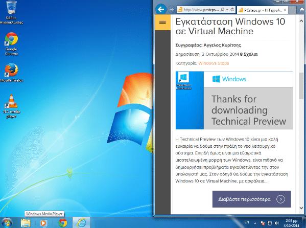 αλλαγές στα windows 10 - δείτε τις σημαντικότερες 39
