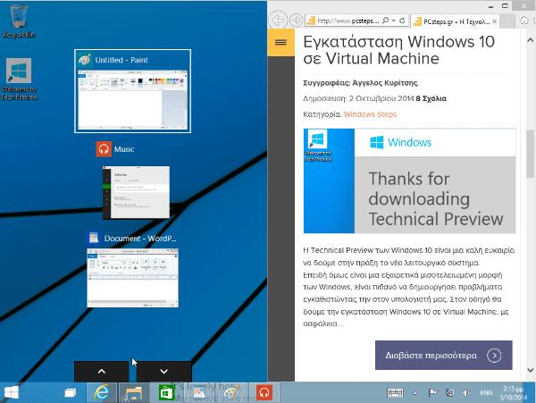αλλαγές στα windows 10 - δείτε τις σημαντικότερες 41