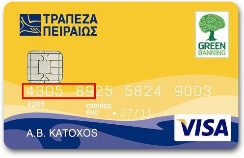αριθμός πιστωτικής κάρτας - πώς λειτουργεί 04