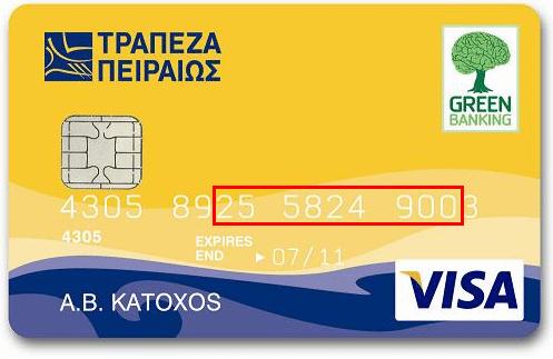 αριθμός πιστωτικής κάρτας - πώς λειτουργεί 08