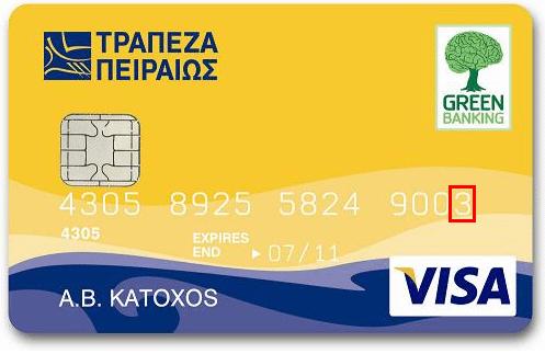 αριθμός πιστωτικής κάρτας - πώς λειτουργεί 10