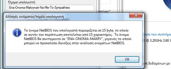 δικτύωση δίκτυο υπολογιστών σε windows και linux 08α