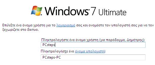 δικτύωση δίκτυο υπολογιστών σε windows και linux 08
