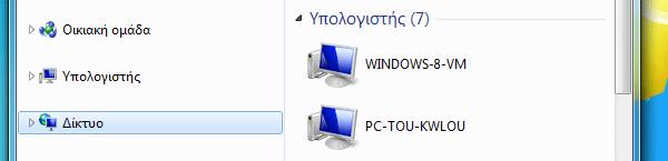 δικτύωση δίκτυο υπολογιστών σε windows και linux 09a