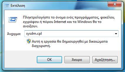 δικτύωση δίκτυο υπολογιστών σε windows και linux 10