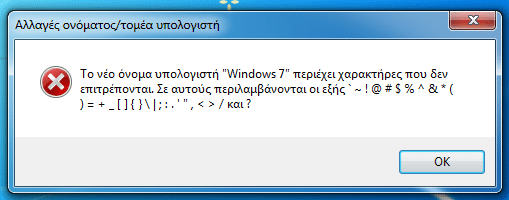 δικτύωση δίκτυο υπολογιστών σε windows και linux 13