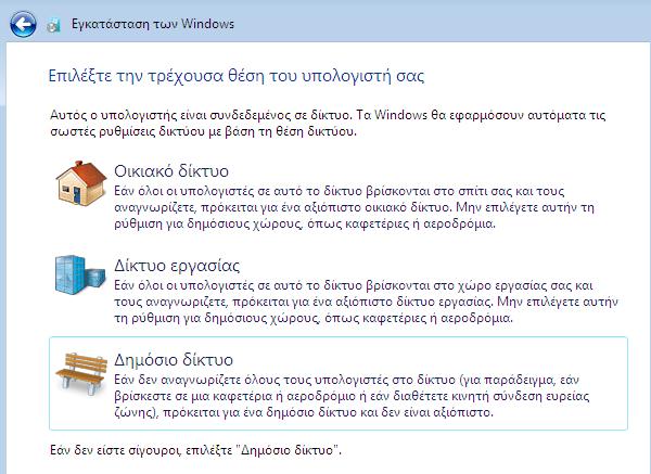 δικτύωση δίκτυο υπολογιστών σε windows και linux 16