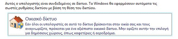 δικτύωση δίκτυο υπολογιστών σε windows και linux 17