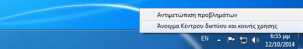δικτύωση δίκτυο υπολογιστών σε windows και linux 18