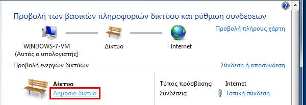 δικτύωση δίκτυο υπολογιστών σε windows και linux 19
