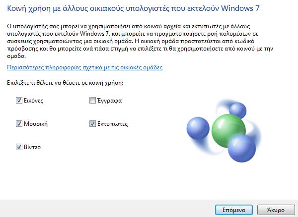 δικτύωση δίκτυο υπολογιστών σε windows και linux 21