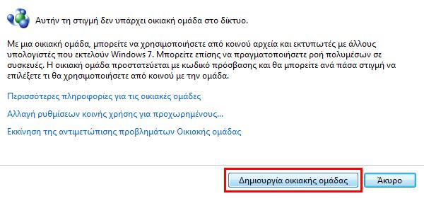 δικτύωση δίκτυο υπολογιστών σε windows και linux 22β