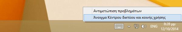δικτύωση δίκτυο υπολογιστών σε windows και linux 23