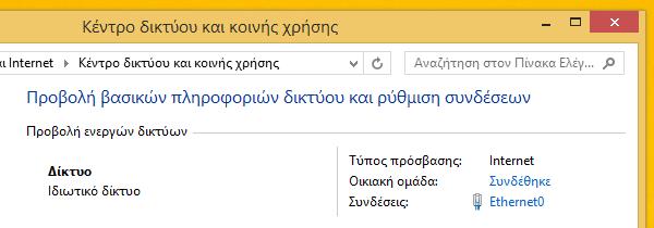δικτύωση δίκτυο υπολογιστών σε windows και linux 24
