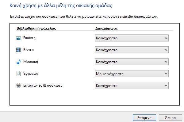 δικτύωση δίκτυο υπολογιστών σε windows και linux 27