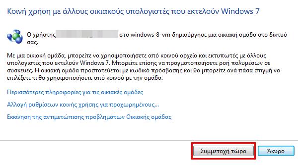 δικτύωση δίκτυο υπολογιστών σε windows και linux 29