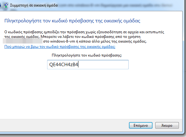 δικτύωση δίκτυο υπολογιστών σε windows και linux 30