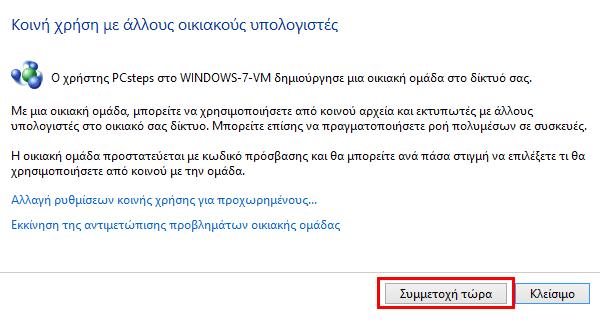 δικτύωση δίκτυο υπολογιστών σε windows και linux 31