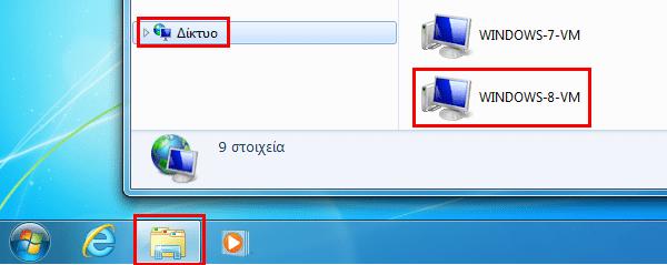 δικτύωση δίκτυο υπολογιστών σε windows και linux 37