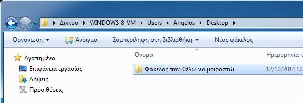 δικτύωση δίκτυο υπολογιστών σε windows και linux 38