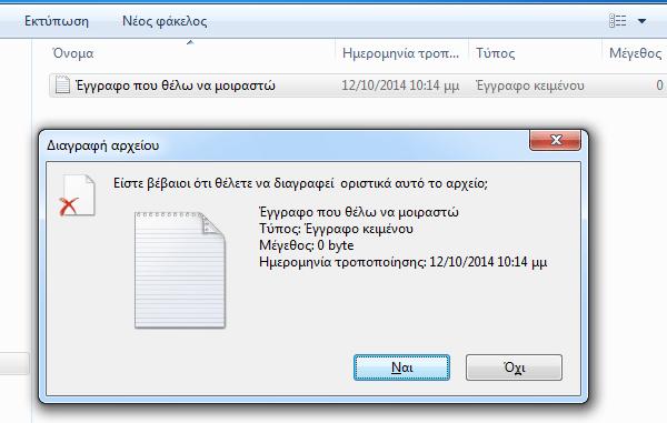 δικτύωση δίκτυο υπολογιστών σε windows και linux 39