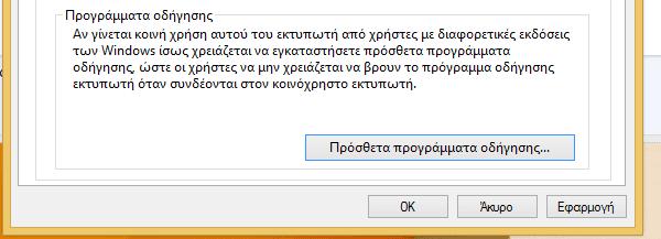 δικτύωση δίκτυο υπολογιστών σε windows και linux 43