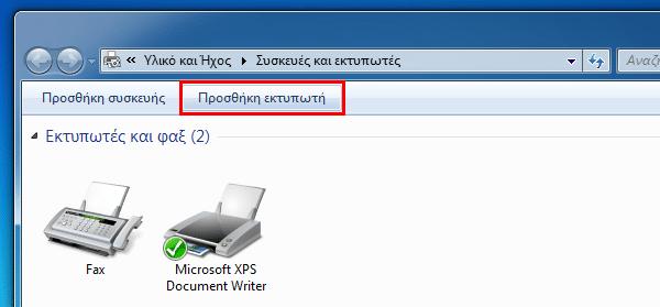 δικτύωση δίκτυο υπολογιστών σε windows και linux 44
