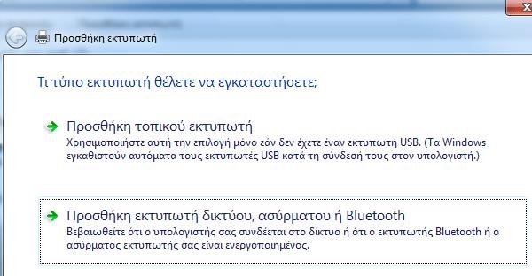 δικτύωση δίκτυο υπολογιστών σε windows και linux 45