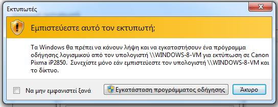 δικτύωση δίκτυο υπολογιστών σε windows και linux 47