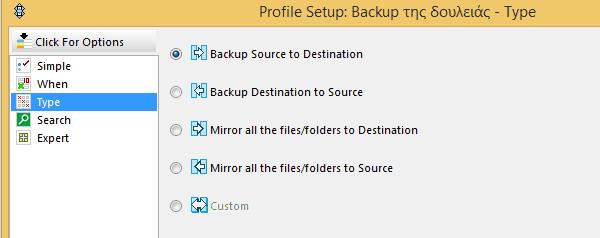 συγχρονισμός αρχείων συγχρονισμός φακέλων backup windows 16