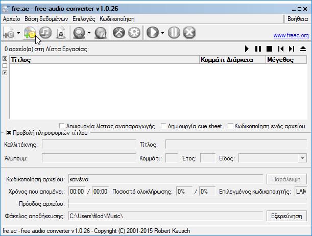 Αντιγραφή CD στον Υπολογιστή - Μετατροπή CD σε Mp3 - Μετατροπή CD σε FLAC 03