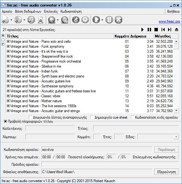 Αντιγραφή CD στον Υπολογιστή - Μετατροπή CD σε Mp3 - Μετατροπή CD σε FLAC 04