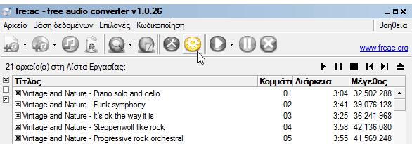 Αντιγραφή CD στον Υπολογιστή - Μετατροπή CD σε Mp3 - Μετατροπή CD σε FLAC 07