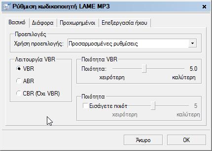 Αντιγραφή CD στον Υπολογιστή - Μετατροπή CD σε Mp3 - Μετατροπή CD σε FLAC 09