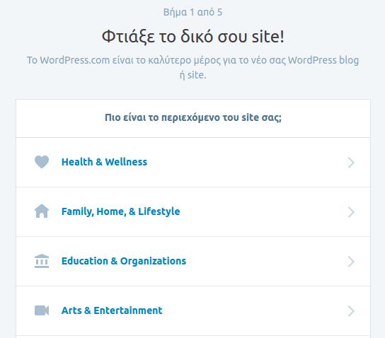 Εγκατάσταση WordPress για Αρχάριους στα Ελληνικά Δημιουργία Site WordPress 01