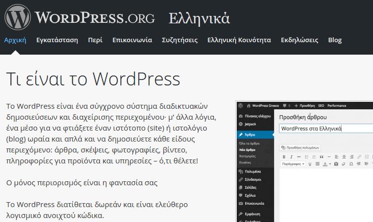 Εγκατάσταση WordPress για Αρχάριους στα Ελληνικά Δημιουργία Site WordPress 02