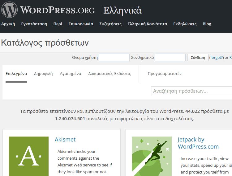 Εγκατάσταση WordPress για Αρχάριους στα Ελληνικά Δημιουργία Site WordPress 03