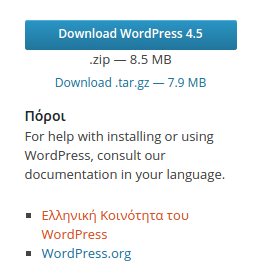 Εγκατάσταση WordPress για Αρχάριους στα Ελληνικά Δημιουργία Site WordPress 07