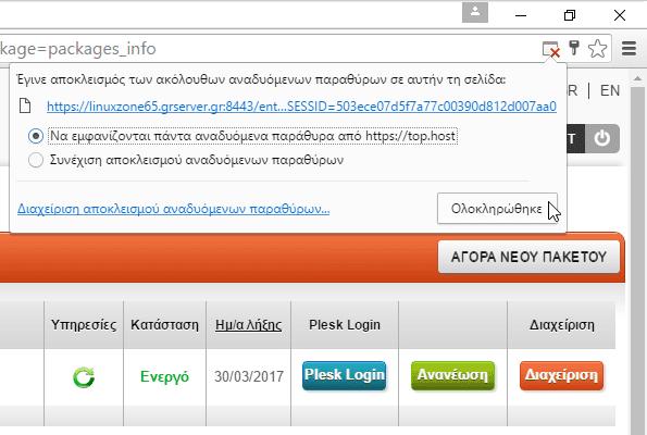Εγκατάσταση WordPress για Αρχάριους στα Ελληνικά Δημιουργία Site WordPress 09