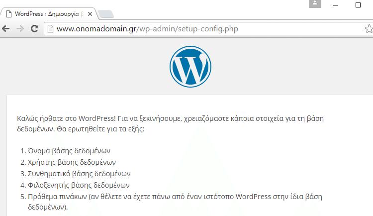 Εγκατάσταση WordPress για Αρχάριους στα Ελληνικά Δημιουργία Site WordPress 29