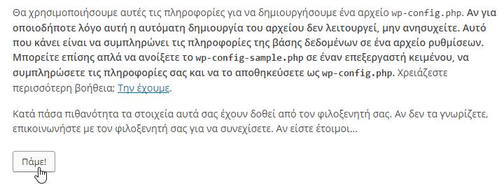 Εγκατάσταση WordPress για Αρχάριους στα Ελληνικά Δημιουργία Site WordPress 32