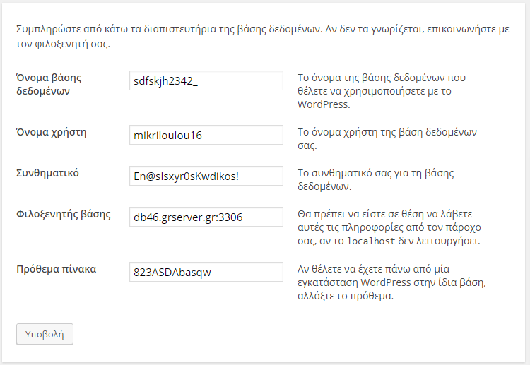 Εγκατάσταση WordPress για Αρχάριους στα Ελληνικά Δημιουργία Site WordPress 33