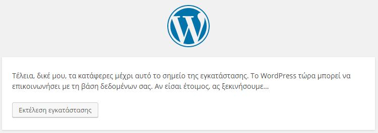 Εγκατάσταση WordPress για Αρχάριους στα Ελληνικά Δημιουργία Site WordPress 34